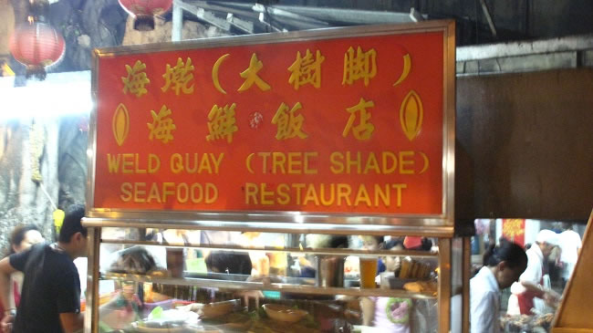 Tree Shade or Weld Quay restaurant